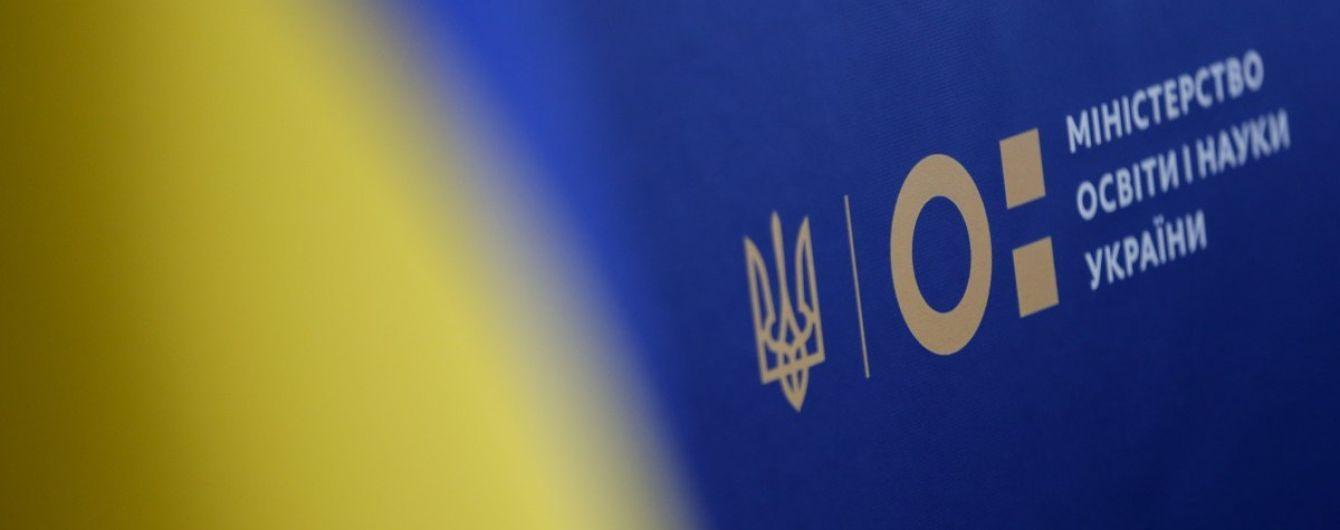 Подовження карантину: у Міносвіти прокоментували перенесення вступної кампанії та ЗНО