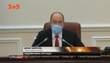 Правительство ввело по всей Украине режим чрезвычайной ситуации