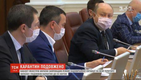 Правительство продлило карантин до 24 апреля и ввело по всей Украине режим ЧС