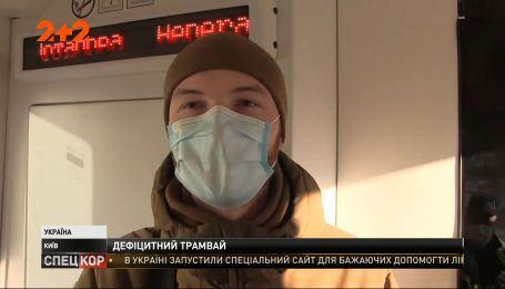 Ссоры и долгие ожидания: как киевляне привыкают к жестким ограничениям в общественном транспорте