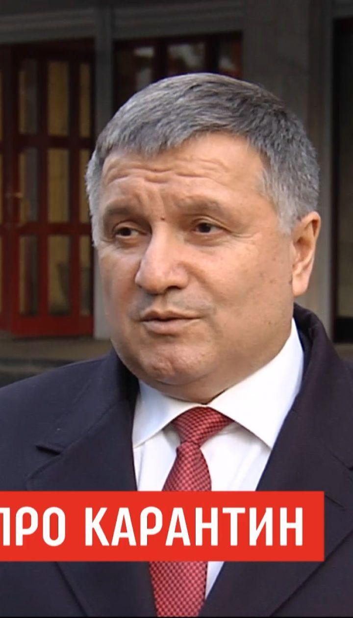 Поліція буде контролювати режим дотримання карантину по всій Україні - Аваков