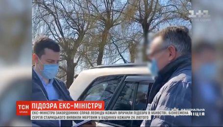 Экс-министру МИД Леониду Кожарае вручили подозрение в убийстве