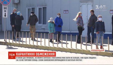 Не более одного человека на 10 квадратных метрах: в Украине - новые карантинные ограничения