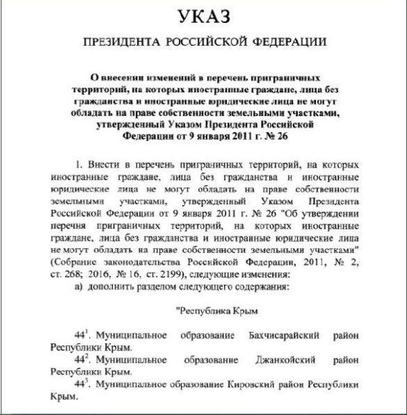 Указ президента РФ про землі в окупованому Криму