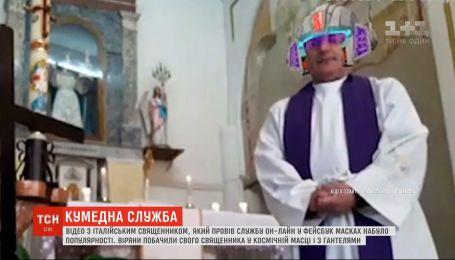 Італійський священник провів службу онлайн у фейсбук-масках
