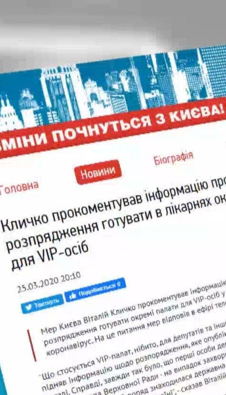 Особливі умови: Кличко спростував підготовку VIP-палат для депутатів