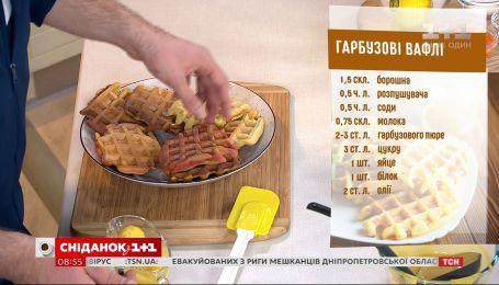 """Єгор Гордєєв приготував вафлі з гарбузом за рецептом глядачки """"Сніданку"""""""