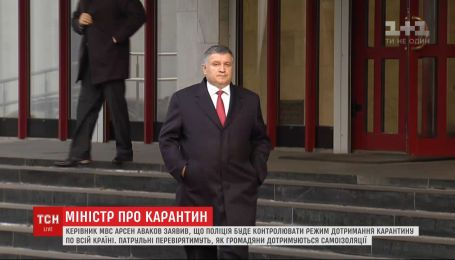 Аваков рассказал, как полиция будет следить за соблюдением режима чрезвычайной ситуации