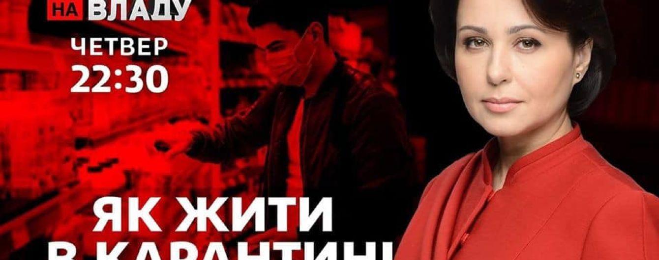 """Як жити в карантині та що чекаєукраїнську економіку – сьогоднів ток-шоу """"Право на владу"""" на 1+1"""