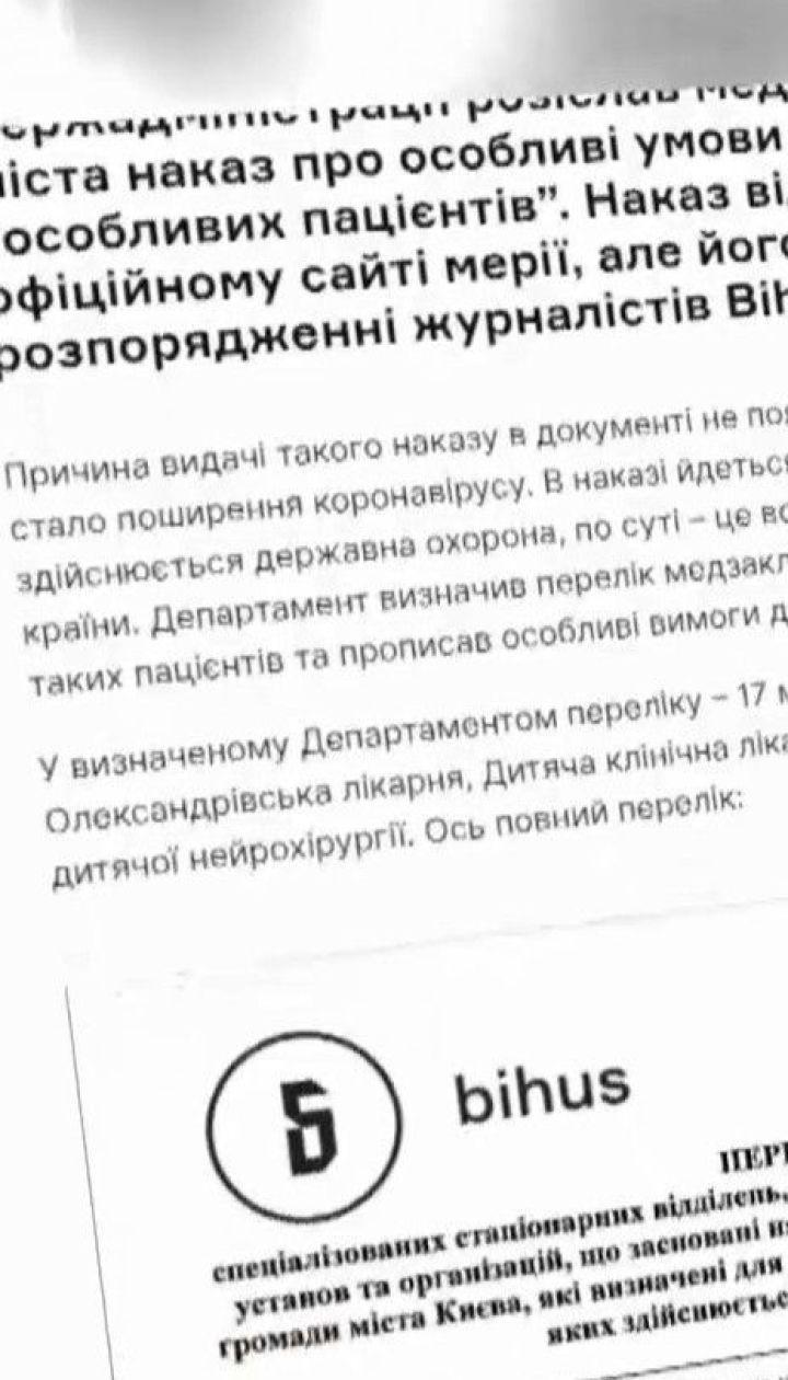 VIP-обслуговування: в мережі оприлюднилидокументи, що підтверджують створення палат для особливих пацієнтів
