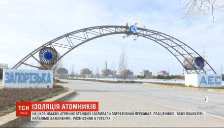 На украинских атомных электростанциях изолировали оперативный персонал