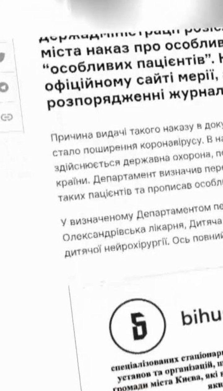 VIP-обслуживание: в сети обнародовали документы, подтверждающие создание палат для особых пациентов