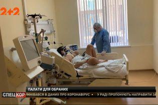 У київських лікарнях облаштовують VIP-палати для обраних