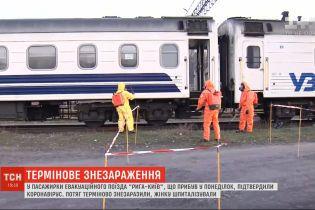 """В одного із пасажирів евакуаційного поїзда """"Рига-Київ"""" підтвердили коронавірус"""