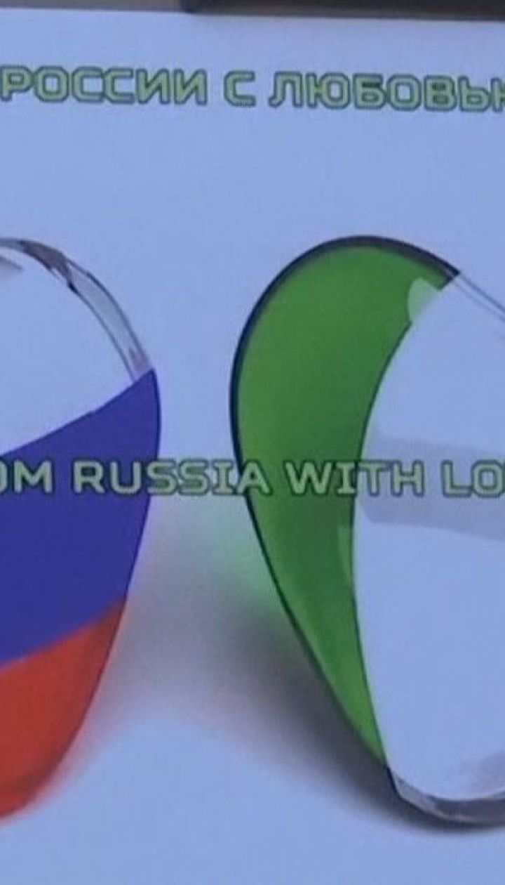 Близько 80% російської допомоги Італії для боротьби з коронавірусом є марними - La Stampa