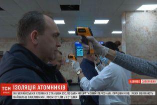 Беспрецедентные меры безопасности: в Энергодаре изолировали весь оперативный персонал атомной станции
