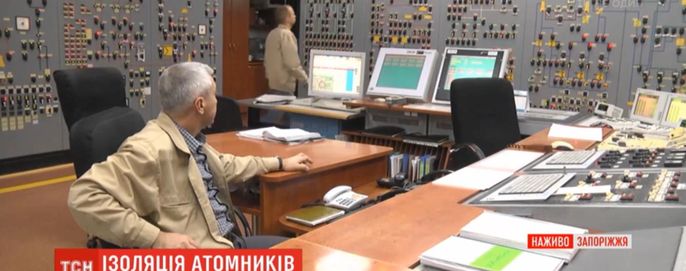 Карантин в Украине: на АЭС ввели беспрецедентные меры безопасности