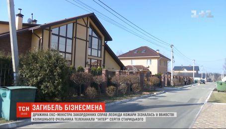 Дружина Кожари зізналась у вбивстві бізнесмена Старицького