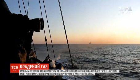 Морська охорона задокументувала незаконний видобуток газу росіянами у Чорному морі