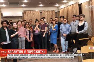 Понад пів сотні студентів у Києві закриті в гуртожитку на карантині через коронавірус