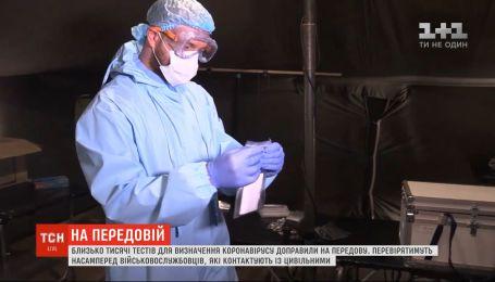 Около тысячи тестов для определения коронавируса доставили на передовую