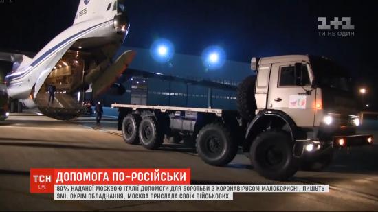 """Спецоперація під виглядом допомоги: РФ відправила до Італії """"непотрібний"""" гумвантаж, а замість медиків – військових"""
