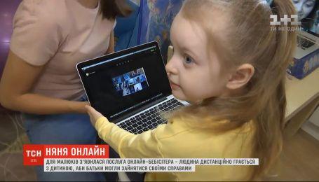 Садочок онлайн та дистанційні няня: як дошкільнят розважають та навчають на карантині