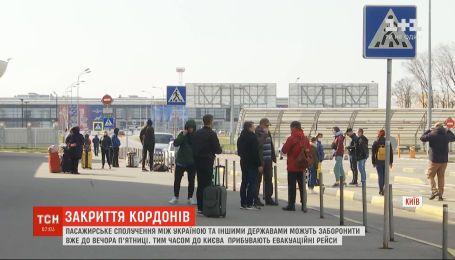 27 березня Україна закриває кордони для усіх пасажирських перевезень
