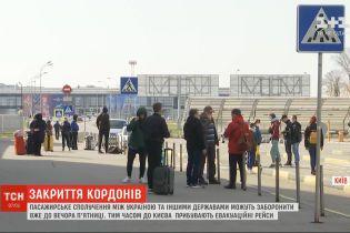 27 марта Украина закрывает границы для всех пассажирских перевозок