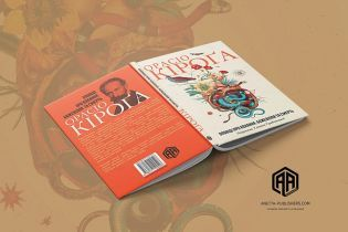 """На украинском выйдет книга """"Рассказы о любви, безумии и смерти"""" уругвайского писателя Орасио Кироги"""