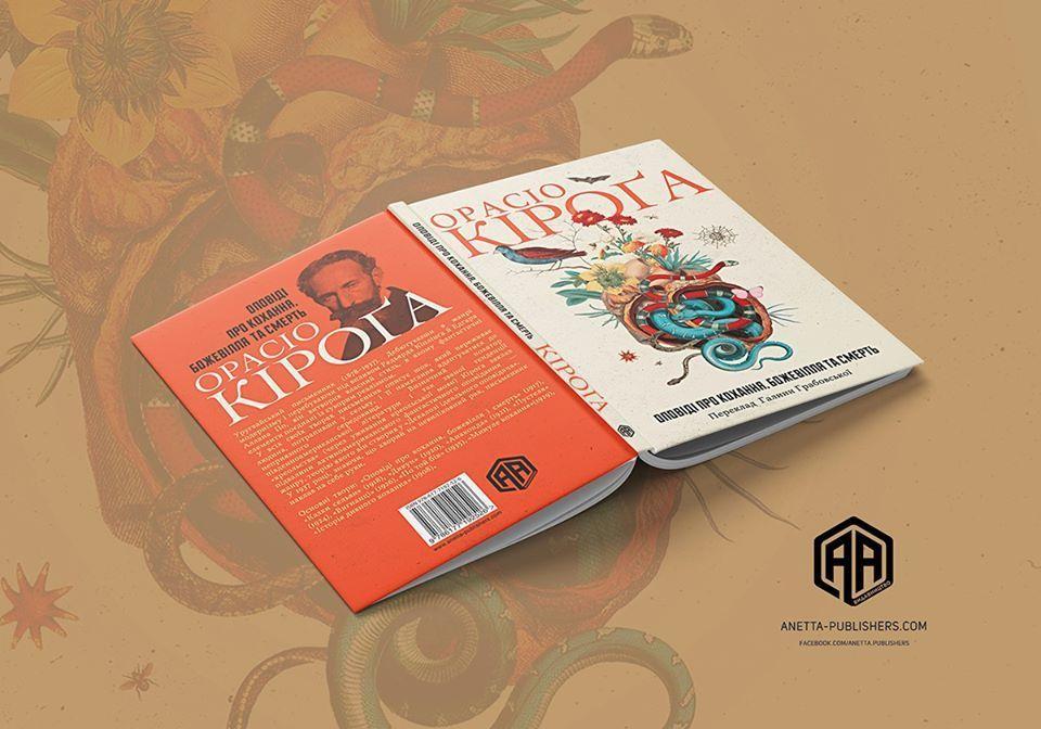 """""""Оповіді про кохання, божевілля та смерть"""" уругвайського письменника Орасіо Кіроґи"""