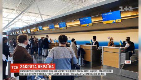 Останній день, щоб повернутись - 27 березня Україна відміняє всі сполучення з іншими державами