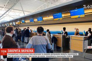 Последний день, чтобы вернуться - 27 марта Украина отменяет все сообщения с другими государствами