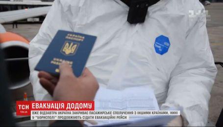 """У """"Борисполі"""" продовжують сідати евакуаційні рейси"""