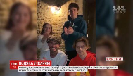 Британці розміщують у мережі відео, на якому аплодують медикам