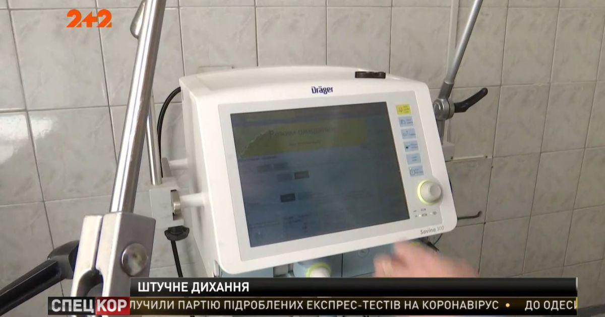 Украинские инженеры создали альтернативный аппарат искусственной вентиляции легких и многоразовые маски