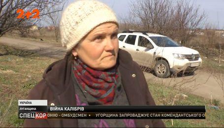 Як проходить карантинний режим у Луганській області в районі передової