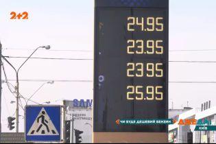 Чому в Україні дешевшає бензин та яких цін чекати у майбутньому