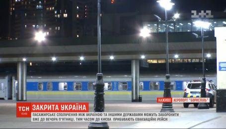 До кінця доби Україна зачиняє кордони для усіх пасажирських перевезень