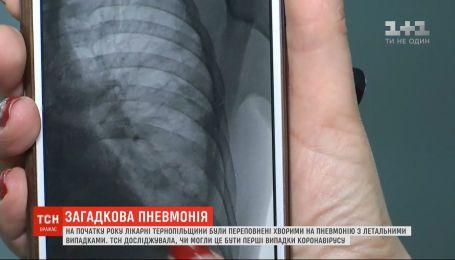 В январе на Тернопольщине было много больных пневмонией: был ли это коронавирус