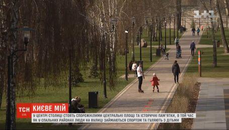 Опустевший центр и забитые людьми парки в спальных районах: как выглядит Киев во время карантина
