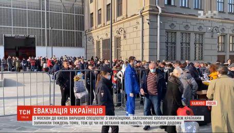 З Москви до Києва вирушив спеціальний потяг з українцями