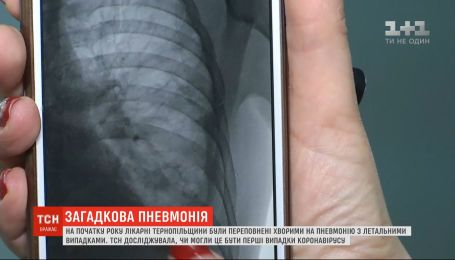 У січні на Тернопільщині було багато хворих на пневмонію: чи був це коронавірус