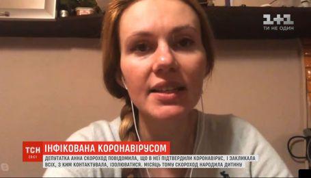 Депутатка Анна Скороход повідомила, що в неї підтвердили коронавірус