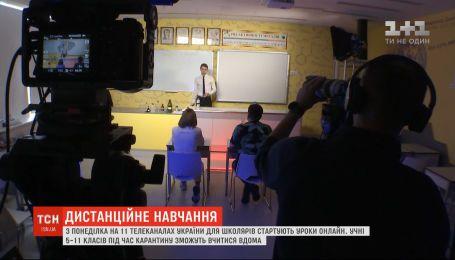 Без оценок и на расстоянии: сразу на 11 телеканалах Украины для школьников стартуют онлайн-уроки