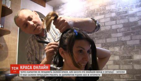 Через карантин в Україні не працюють салони краси: як українці пристосовуються до ситуації