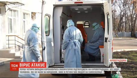 Чотири випадки коронавірусної інфекції зафіксували у досі вільній від недуги Кропивницькій області