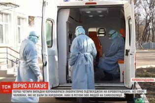 Четыре случая коронавирусной инфекции зафиксировали в еще свободной от болезни Кировоградской области