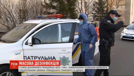 Поліцейськітаслужби таксі почали дезінфікувати свої авто