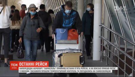 Возвращения из-за границы: украинцы вынуждены две недели провести в учреждениях самоизоляции